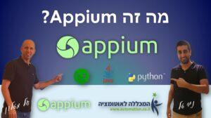 appium מה זה